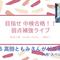 ライブ配信6回目(高田ともみさんが、特別ゲスト!)