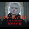 【iTunes Store】「レッド・スパロー (字幕/吹替)(2018)」今週の映画 100円レンタル
