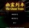 短編ホラーゲーム【幽霊列車】のあらすじ紹介と物語の考察や感想