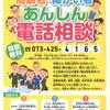 和歌山弁護士会「高齢者・障がい者あんしん電話相談」(無料)のご案内