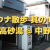 高砂湯 @ 中野【 サウナ散歩 その 151 】