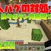 【マイクラ】見た目重視のミニチュア砂漠サボテン栽培所づくり!~あと村人バグの対処~【スロクラ】Part32