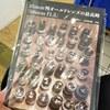 【オールドレンズフェス】「35mm判オールドレンズの最高峰50mm f1.5」出版記念トークショウでレンズの神髄を語る