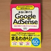 Google AdSenseの広告をブログに貼り付けている人は見ておいたほうがいいのでは!?