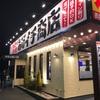 いわき鹿島【から揚げ専門店あげイチ商店】で食べたい弁当メニュー3選