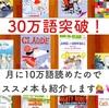 【英語多読】総語数30万語突破!YL0-3.5のおすすめ本も紹介するよ💁♀️📚