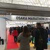 大阪マラソン2日前! EXPOに行ってきた!