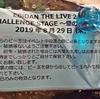 【エビライ】CHALLENGE STAGE ~壁の向こうへ~[1日目&2日目](2days)