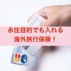 【フィアンセビザ 保険】永住目的の渡航でもOK!日本で加入する楽天カードの海外旅行保険