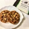 大丸東京 Noix (ノワ)のウォールナットクッキーとくるみのミルフィーユ(数量限定)。ナッツ好き必見のお菓子。