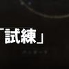 「Destiny 2」 ナイトフォール 試練 10万点を目指す!! (洞察の境界編)