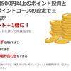 楽天証券の怒涛のアップデート!スーパーポイントアッププログラム(SPU)の対象に!