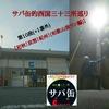 サバ缶的西国三十三所 第10段【初秋!哀愁!紀州!和歌山旅ラン編】