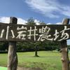 岩手旅行記 2017夏 一日目(8/26)