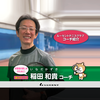 【LTCコーチ紹介】お客様の楽しみのために! 稲田和貴コーチ【硬式】