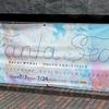 むらいさち 写真展 FantaSea@伊藤忠青山アートスクエア 2016年7月17日(日)