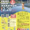 初開催のソロマラソン大会です。
