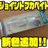 【ノリーズ】スレバスも釣れるタテ波動 I 字系ルアー「ジョイントフカベイト」に新色追加!