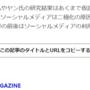GIGAZINEの「この記事のタイトルとURLをコピーする」末尾ボタンが便利
