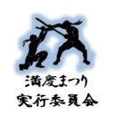 川平満慶まつり実行委員会
