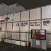 横浜市営地下鉄ブルーライン沿線のゲームセンター一覧
