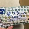 Pasco 塩フランス 小倉サンド 食べてみました