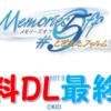 【メモオフ】メモリーズオフ #5 とぎれたフィルムの無料配信がDMMにて開始!
