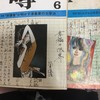 元祖「噂の真相」であり、元祖文春の雑誌「噂」 梶原季之責任編集。