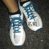 勝負シューズはasicsライトレーサー【プレ仕上げ期4-1-4】リディアード式(eA式)マラソントレーニング