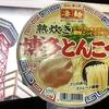 麺類大好き 309 ニュータッチ凄麺熟炊き博多とんこつ