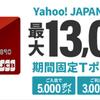 yahoojapanカード作成で17,800円分のポイント獲得!お得すぎるキャンペーン検証