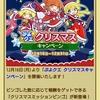 ぷよクエのクリスマス2019年