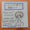 【BBAの使える英語フレーズ】英語はリズム~「どんなキス?」ハワード先生の名言
