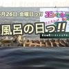 露天風呂の日っ!!    6月26日もお届けっ!! 連続放送81日目っ!! ときたまラジオ♬♬