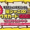 モナカジャンボオリジナル関ジャニ∞クオカード500円分が3,000名に当たる!