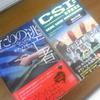 鎌田三平さんからいただいた2冊