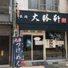 長崎市長崎駅前商店街 大勝軒 ぶたラーメン