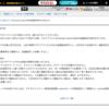 ゲオ、8月28日からNintendo Switch本体の抽選販売を予告!ゲオアプリからのみ受付なので、要注意です。