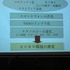 釧路初開催のエクスマセミナーへ!