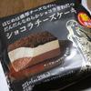 【新発売】ファミマ ショコラチーズケーキ ファミリーマート