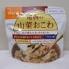 【防災食】ふっくら美味しい日本の味!「山菜おこわ」実食レビュー!