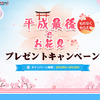 有料DVDコピーソフトが平成最後のお花見プレゼントキャンペーンで無料配布
