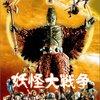 ダリ展の次はコレ!【大妖怪展 土偶から妖怪ウォッチまで】が大阪のあべのハルカス美術館で始まりました!