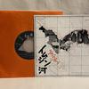 『イムジン河』ミューテーション・ファクトリー