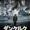 映画「ダンケルク」に見る撤退戦の意義
