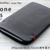 iPhoneレザーケース  for iPhone 6/6s(4.7inch)