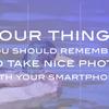 スマホでいい感じの写真を撮るために覚えておくといい4つのこと