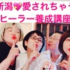 今回限り‼️無料一斉ヒーリング‼️新潟スペシャル愛されちゃうヒーリング