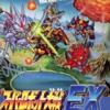 スーパーロボット大戦EXのゲームの攻略本の中で どの書籍が最もレアなのか?