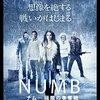「 NUMB ナム 極限の争奪戦 」< ネタバレ あらすじ > 雪山に金貨!偶然出会った2組の男女の争奪戦